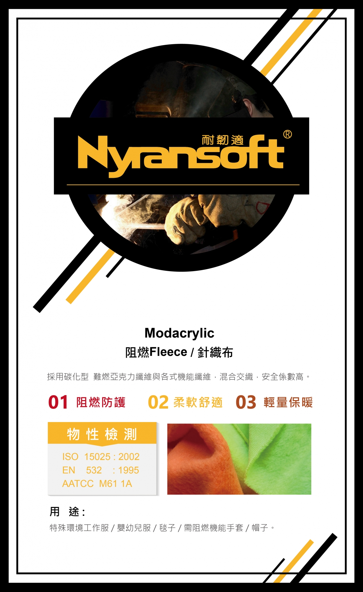 Nyransoft-Modacrylic阻燃fleece 針織布-01